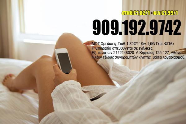 φθηνά σεξ τηλέφωνα
