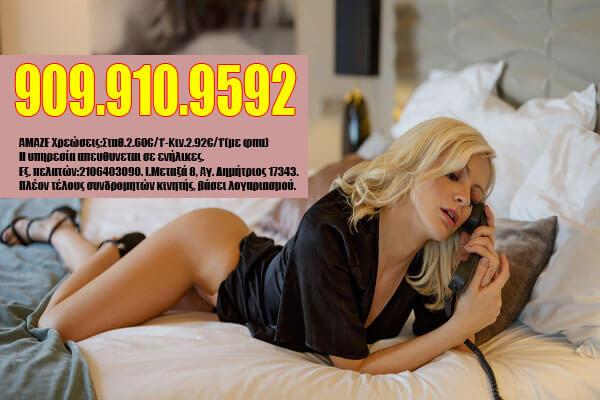 τηλεφωνικό σεξ Θεσσαλονίκη