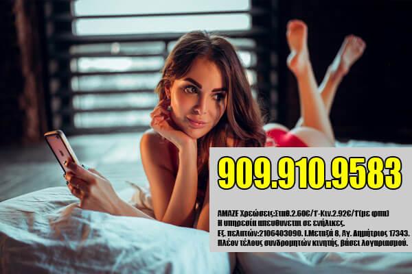 τηλεφωνικό σεξ Λάρισσα